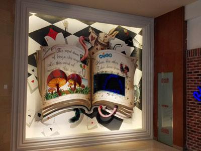 上海世界米乐星浦东张江店3D壁画《魔法书》