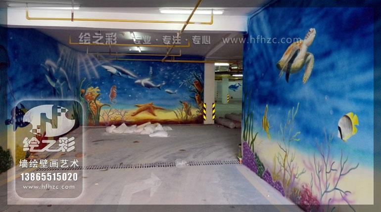 后湖大道商业街地下车库彩绘壁画